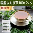 国産よもぎ茶1g×100パック 農薬不使用 手軽な糸付きティーバッグ 美容に 女性に 無農薬 ヨモギ茶 ティーパック 自然健康社