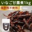 イナゴの佃煮 1kg いなご甘露煮 大袋入り  合成保存料不使用 飴炊き