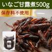 イナゴの佃煮 500g いなご 甘露煮 珍味 昆虫食 小えび 食感