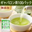 国産ギャバロン茶2g×100パック ギャバ茶 ガンマアミノ酪酸含有 糸付きティーバッグ ティーパック 自然健康社
