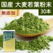 国産大麦若葉粉末2g×30本 無添加 100% 便利なスティック包装 青汁スムージー、野菜ジュース、食物繊維不足に 無農薬