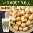 ハスの実300g 蓮の実 はすの実 蓮肉 ハス肉 アルカロイド 薬膳茶の材料にも