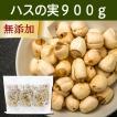 ハスの実900g (300g×3袋) 蓮の実 はすの実 アルカロイド 薬膳茶の材料にも 蓮肉 ハス肉