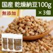 国産・乾燥納豆100g×3袋 国産大豆使用 フリーズドライ製法 ふりかけ 無添加 ナットウキナーゼ 納豆菌 ポリアミン ポリポリ 安全 なっとう