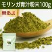 モリンガ青汁粉末 100g 農薬不使用 無添加 100% フィリピン産 スーパーフード ミラクルツリー