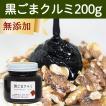 黒ごまクルミ200g 黒胡麻 ペースト 胡桃 ごまくるみ 蜂蜜 はちみつ ハチミツ セサミン ゴマリグナン アントシアニン リノール酸
