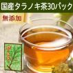 国産タラノキ茶6g×30パック 濃厚な煮出し用ティーバッグ サポニン タラの葉使用 ティーパック 自然健康社