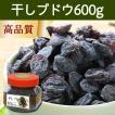 干しブドウ600g 砂糖不使用 レーズン ドライフルーツ