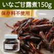 イナゴの佃煮 150g いなご甘露煮 合成保存料不使用 飴炊き たんぱく質とビタミン