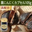 発酵黒にんにくカプセル・ビン105g(482mg×217粒) 青森産福地ホワイト六片種使用 えごま油含有 サプリメント