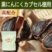 発酵黒にんにくカプセル・徳用300g(482mg×620粒) 青森産福地ホワイト六片種使用 えごま油含有 サプリメント