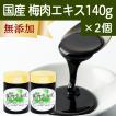 梅肉エキス 140g×2個 梅 エキス ペースト 無添加 100% 和歌山産