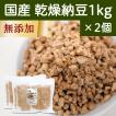 国産乾燥納豆1kg×2個(250g×8袋) 国産大豆使用 フリーズドライ製法 ふりかけ 無添加 ナットウキナーゼ 納豆菌 ポリアミン ポリポリ 安全 なっとう