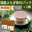 国産よもぎ茶1g×45パック×2個 農薬不使用 手軽な糸付きティーバッグ 美容に 女性に 無農薬 ヨモギ茶 ティーパック 自然健康社