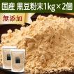 黒豆粉末 1kg×2個 黒豆きなこ 国産 きな粉 パウダー
