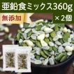 亜鉛食ミックス360g×2個 (120g×6袋) 松の実 かぼちゃの種 ひまわりの種 ミックスナッツ