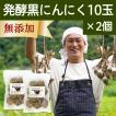 発酵・黒にんにく10玉×2個 無添加 国産 青森県産 福地ホワイト六片種 熟成 柔らかい アリン アリイン