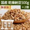 国産・乾燥納豆500g×2個 国産大豆使用 フリーズドライ製法 ふりかけ 無添加 ナットウキナーゼ 納豆菌 ポリアミン ポリポリ 安全 なっとう