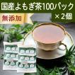 国産よもぎ茶1g×100パック×2個 農薬不使用 手軽な糸付きティーバッグ 美容に 女性に 無農薬 ヨモギ茶 ティーパック 自然健康社