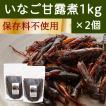 イナゴの佃煮 1kg×2個 いなご甘露煮 大袋入り 合成保存料不使用 飴炊き たんぱく質とビタミン