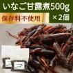 イナゴの佃煮 500g×2個 いなご甘露煮 大袋入り 合成保存料不使用 飴炊き たんぱく質とビタミン