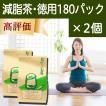 減脂茶・徳用2g×180パック×2個 ギムネマ、甘草、決明子、サンザシ配合のダイエット茶