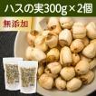 ハスの実300g×2個 蓮の実 はすの実 蓮肉 ハス肉 アルカロイド 薬膳茶の材料にも
