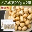 ハスの実900g×2個 (300g×6袋) 蓮の実 はすの実 アルカロイド 薬膳茶の材料にも 蓮肉 ハス肉