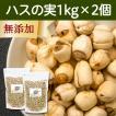 ハスの実1kg×2個 蓮の実 はすの実 アルカロイド 薬膳茶の材料にも 業務用 蓮肉 ハス肉