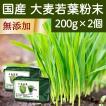 国産・大麦若葉粉末200g×2個 無添加 100% 青汁スムージーに 野菜不足の方に 無農薬