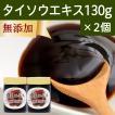タイソウエキス130g×2個 大棗 なつめ ナツメ ペースト 濃縮