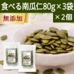 食べる南瓜仁 240g×2個(80g×6袋) パンプキンシード かぼちゃの種 ローフード 亜鉛 サラダのトッピングにも