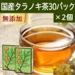 国産タラノキ茶6g×30パック×2個 濃厚な煮出し用ティーバッグ サポニン タラの葉使用 ティーパック 自然健康社
