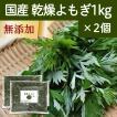 乾燥よもぎ1kg×2個 国産 よもぎ蒸し よもぎ茶 入浴剤の材料に