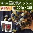 GOMAJE 亜鉛食ミックス 大袋 500g×2個 ゴマジェ 黒ごま 松の実 かぼちゃの種