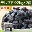 干しブドウ2kg×2個 (500g×8袋) 砂糖不使用 レーズン ドライフルーツ