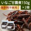 イナゴの佃煮 150g×2個 いなご甘露煮 ビン入り 合成保存料不使用 飴炊き たんぱく質とビタミン