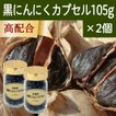 発酵黒にんにくカプセル・ビン105g×2個 青森産福地ホワイト六片種使用 えごま油含有 サプリメント