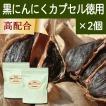 発酵黒にんにくカプセル・徳用300g×2個 青森産福地ホワイト六片種使用 えごま油含有 サプリメント