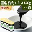 梅肉エキス 140g×4個 梅 エキス ペースト 無添加 100% 和歌山産