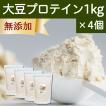 大豆プロテイン 1kg×4個 ソイ 大豆 プロテイン 無添加 女性 高齢者