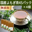 国産よもぎ茶45パック×4個 無農薬 ヨモギ茶