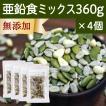 亜鉛食ミックス360g×4個 (120g×12袋) 松の実 かぼちゃの種 ひまわりの種 ミックスナッツ