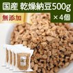 国産・乾燥納豆500g×4個 国産大豆使用 フリーズドライ製法 ふりかけ 無添加 ナットウキナーゼ 納豆菌 ポリアミン ポリポリ 安全 なっとう