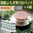 国産よもぎ茶100パック×4個 無農薬 ヨモギ茶