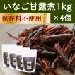 イナゴの佃煮 1kg×4個 いなご甘露煮 大袋入り 合成保存料不使用 飴炊き たんぱく質とビタミン