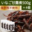 イナゴの佃煮 500g×4個 いなご 甘露煮 珍味 昆虫食 小えび 食感