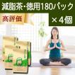 減脂茶・徳用2g×180パック×4個 ギムネマ、甘草、決明子、サンザシ配合のダイエット茶