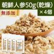 朝鮮人参50g×4個 乾燥刻み 無添加 高麗人参 ドライ 茶 ニンジンサポニン 薬膳酒、薬膳料理やスープ、薬膳茶に スーパーフード アダプトゲンハーブ