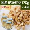国産・乾燥納豆170g×4個 国産大豆使用 フリーズドライ ふりかけ 無添加 ナットウキナーゼ 納豆菌 ポリアミン ポリポリ 安全 なっとう